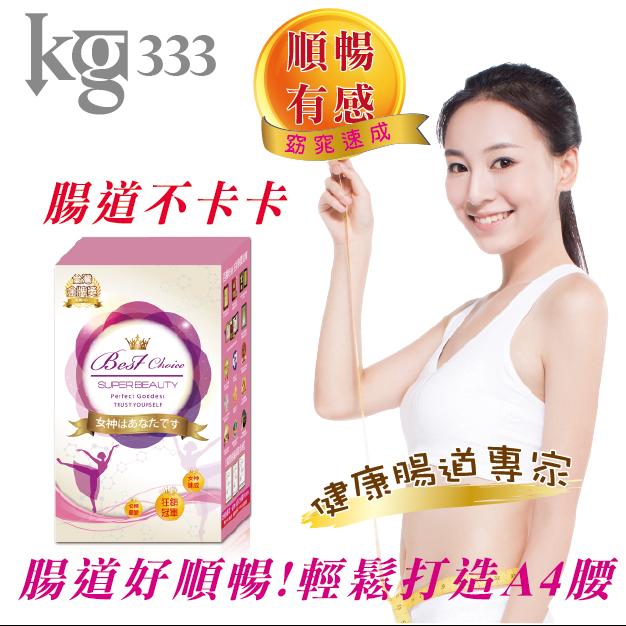 KG333神速暢酵素飲