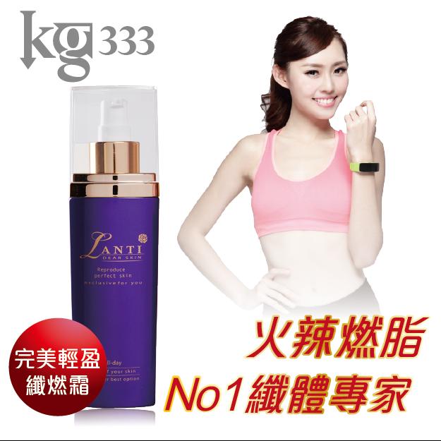 KG333完美輕盈纖燃霜