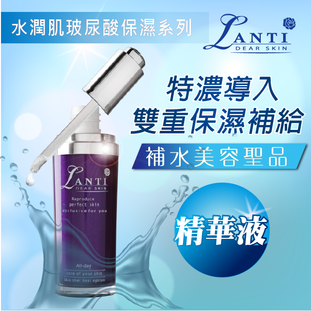 Lanti水潤肌玻尿酸保濕精華液