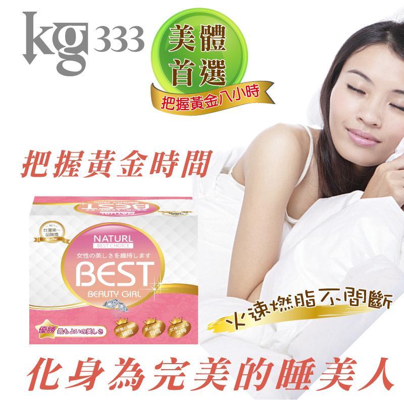 KG333夜纖速燃膠囊