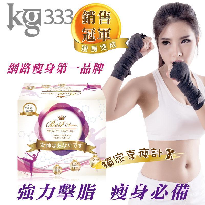 KG333爆燃飲(5盒)