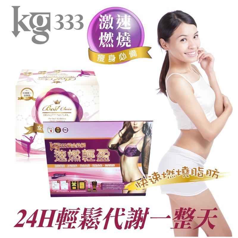 KG333爆燃飲+爆燃速纖膠囊