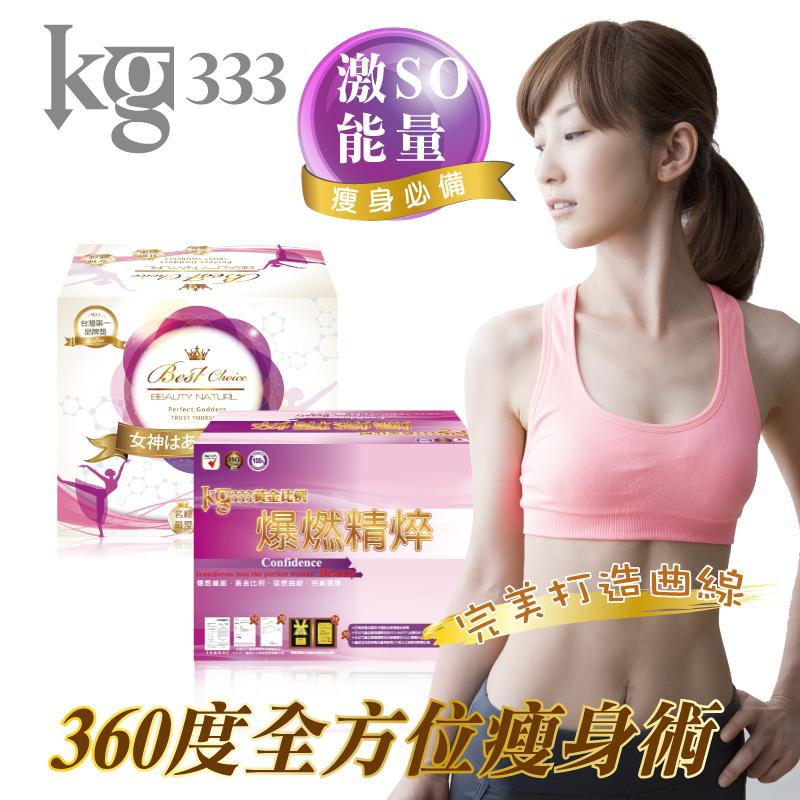 KG333爆燃飲+KG333速燃抑阻雙纖錠