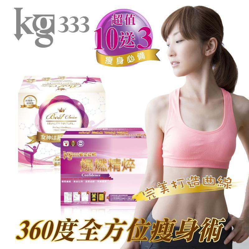 KG333爆燃飲+KG333速燃抑阻雙纖錠(10組)