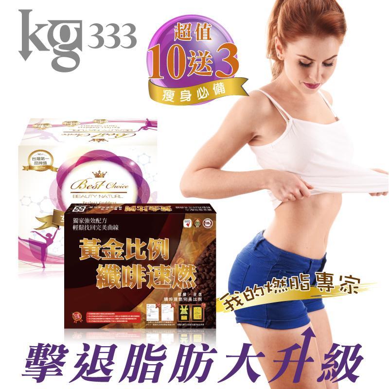 KG333爆燃飲+爆燃纖啡錠(10組)