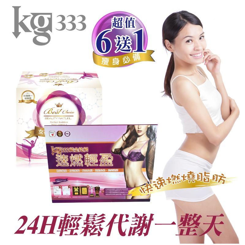 KG333爆燃飲+爆燃速纖膠囊(6組)